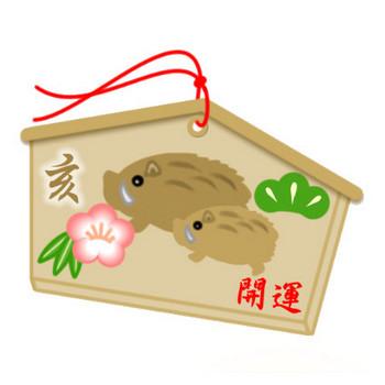 干支-【亥】猪・いのしし・イノシシ-印刷用イラスト 年賀状無料素材