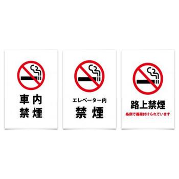 禁煙 | 【無料・商用可能】注意書き・張り紙テンプレート【ポスター対応】