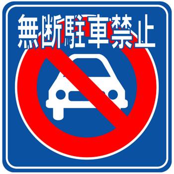 無料駐車場素材、駐車場案内標識・標示・看板イラスト[無断駐車禁止]