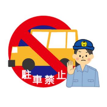 人物・職業(警察官・警官)イラスト・無料素材