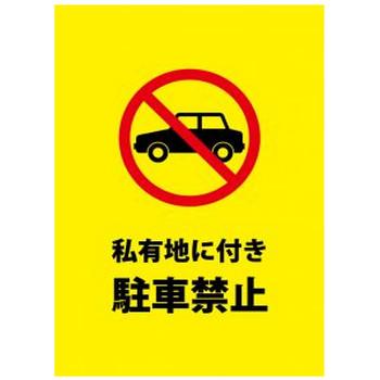 私有地の駐車禁止注意貼り紙テンプレート   【無料・商用可能】注意書き・張り紙テンプレート【ポスター対応】