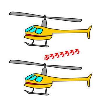 ヘリコプターのイラスト|フリーイラスト素材 変な絵.net