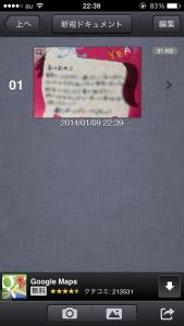 2014-01-09 22.39.48