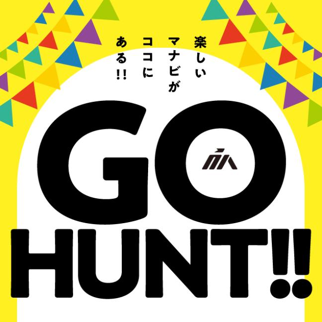 CREATIVE HUNT [ クリエイティブハント ] 2019年10月19日開催!