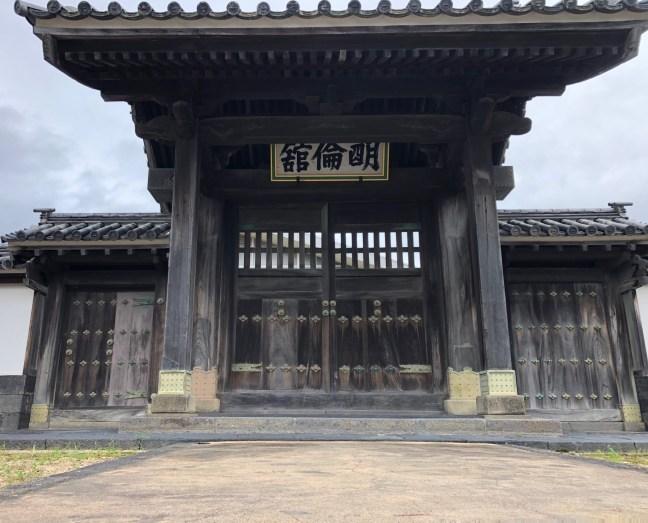 明倫学舎(門)