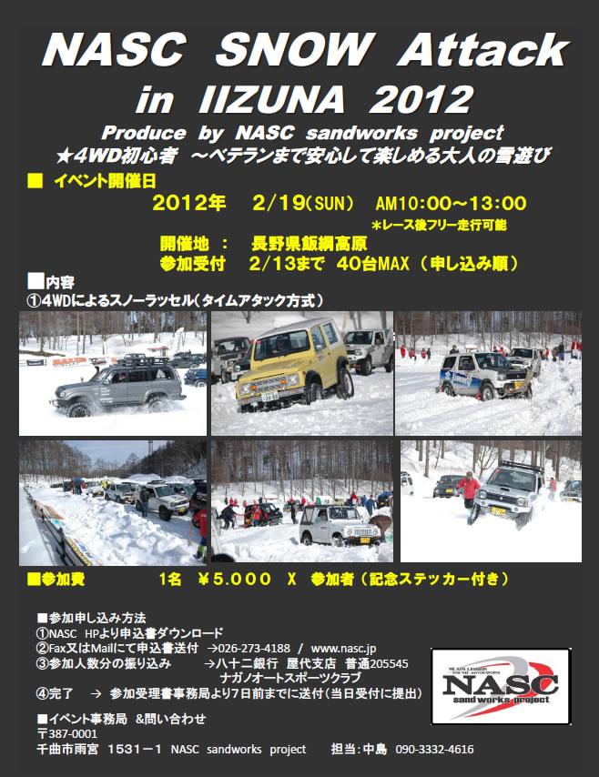 NASC SNOW Attack in IIZUNA 2012