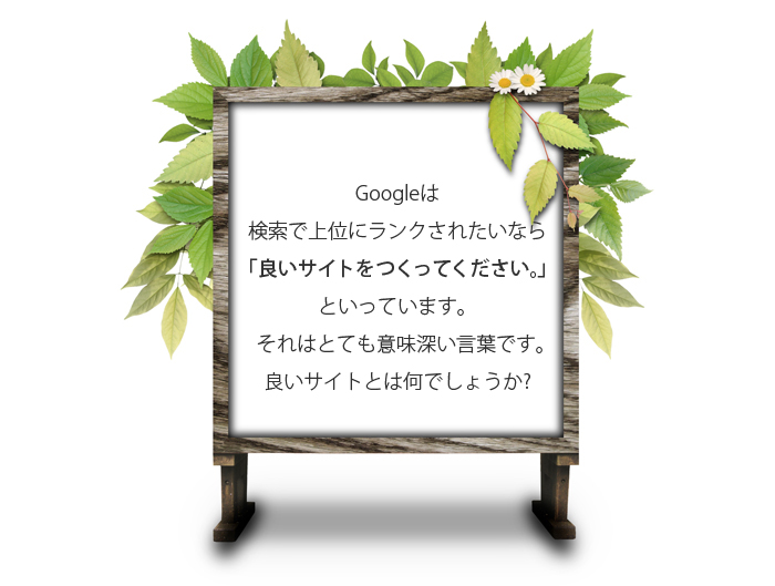 良いサイトとは何でしょうか?