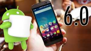 HTC One M9, One M8 Android Marshmallow