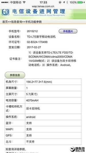 Xiaomi Mi Note 2 TENAA certification