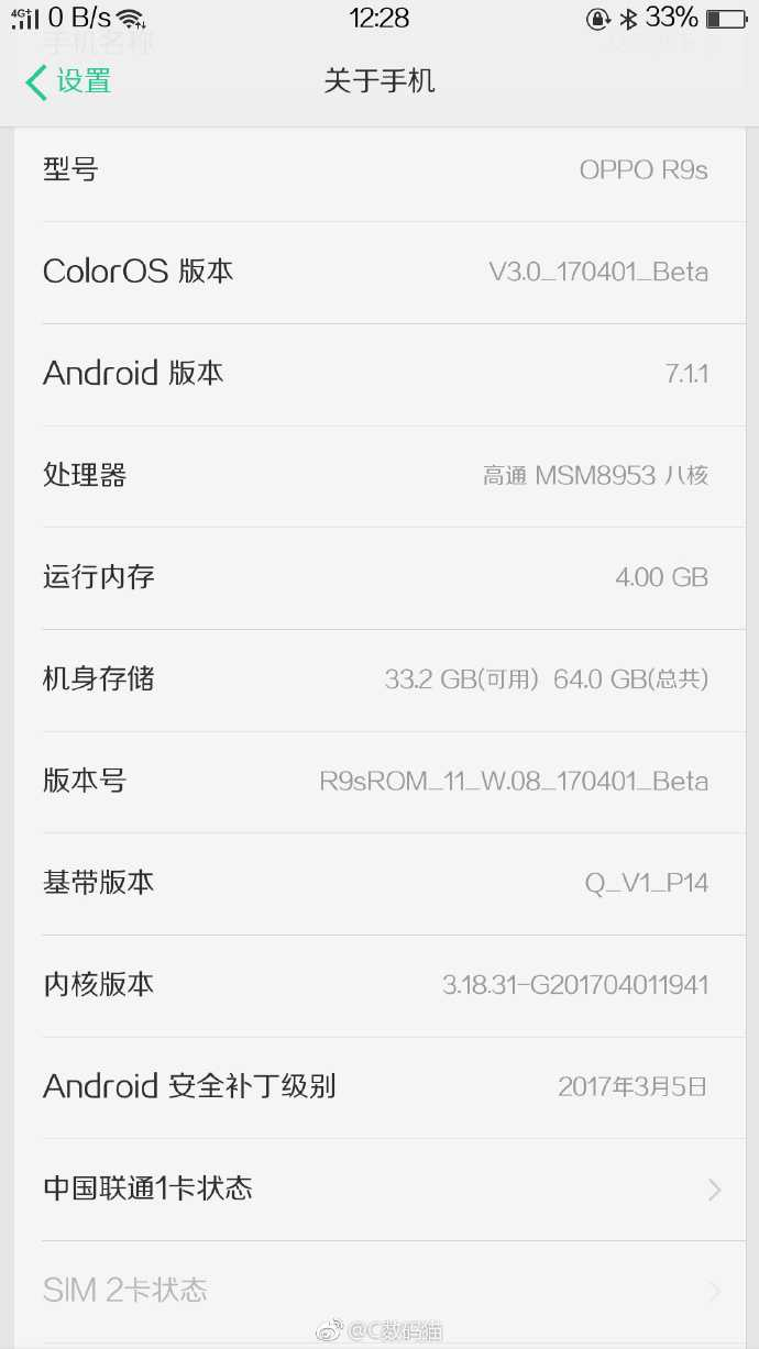 Oppo R9s Appears with Android 7 1 1 Nougat Running the Show