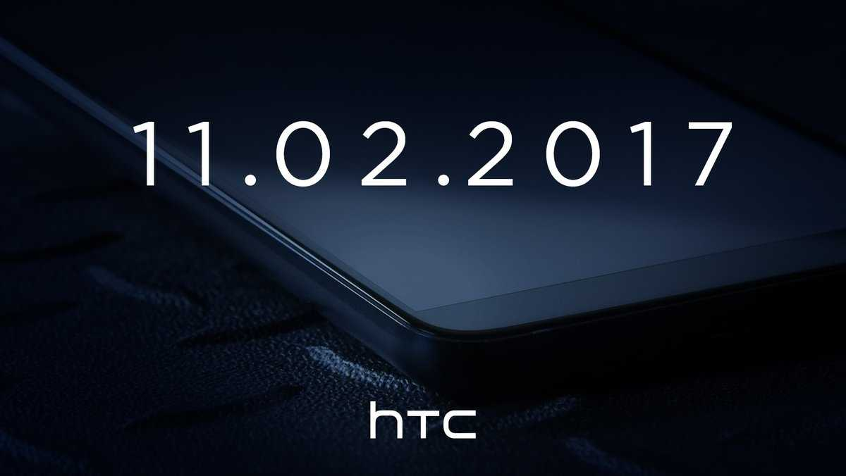 HTC Teases U11 Plus Frontside With Minimal Bezel