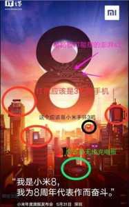 Mi 8 Launch Event