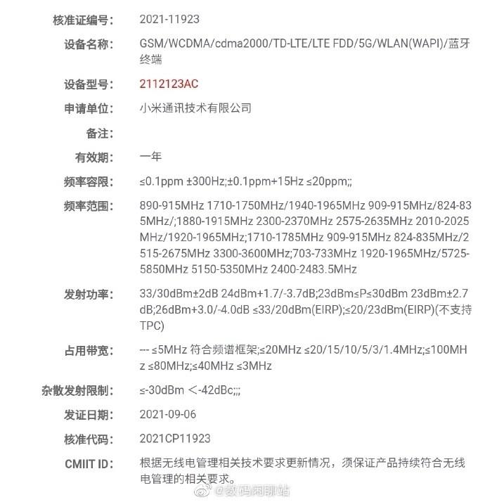 Xiaomi 2112123AC