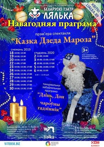 новогодняя афиша для детей