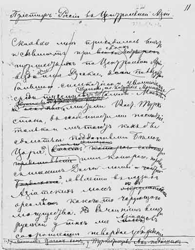 Страница рукописи Н. М. Пржевальского
