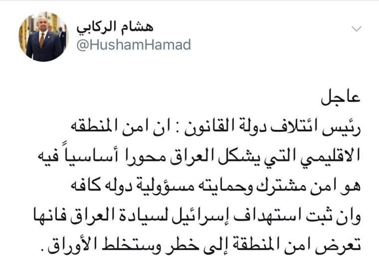 المالكي يتحدث عن خيار عسكري عراقي ضد إسرائيل بمساعدة إيران