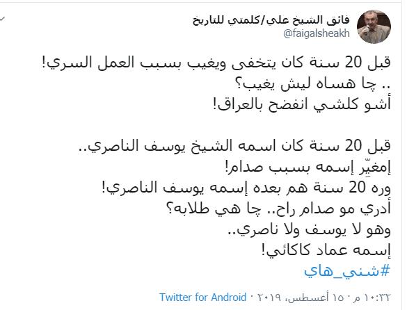 """الشيخ علي يكشف اسم """"الناصري"""" الحقيقي: هذا ما كان يفعله قبل 20 سنة!"""