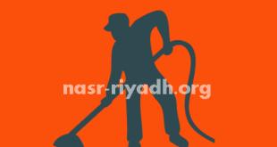 شركة تنظيف بجدة عمالة فلبينية