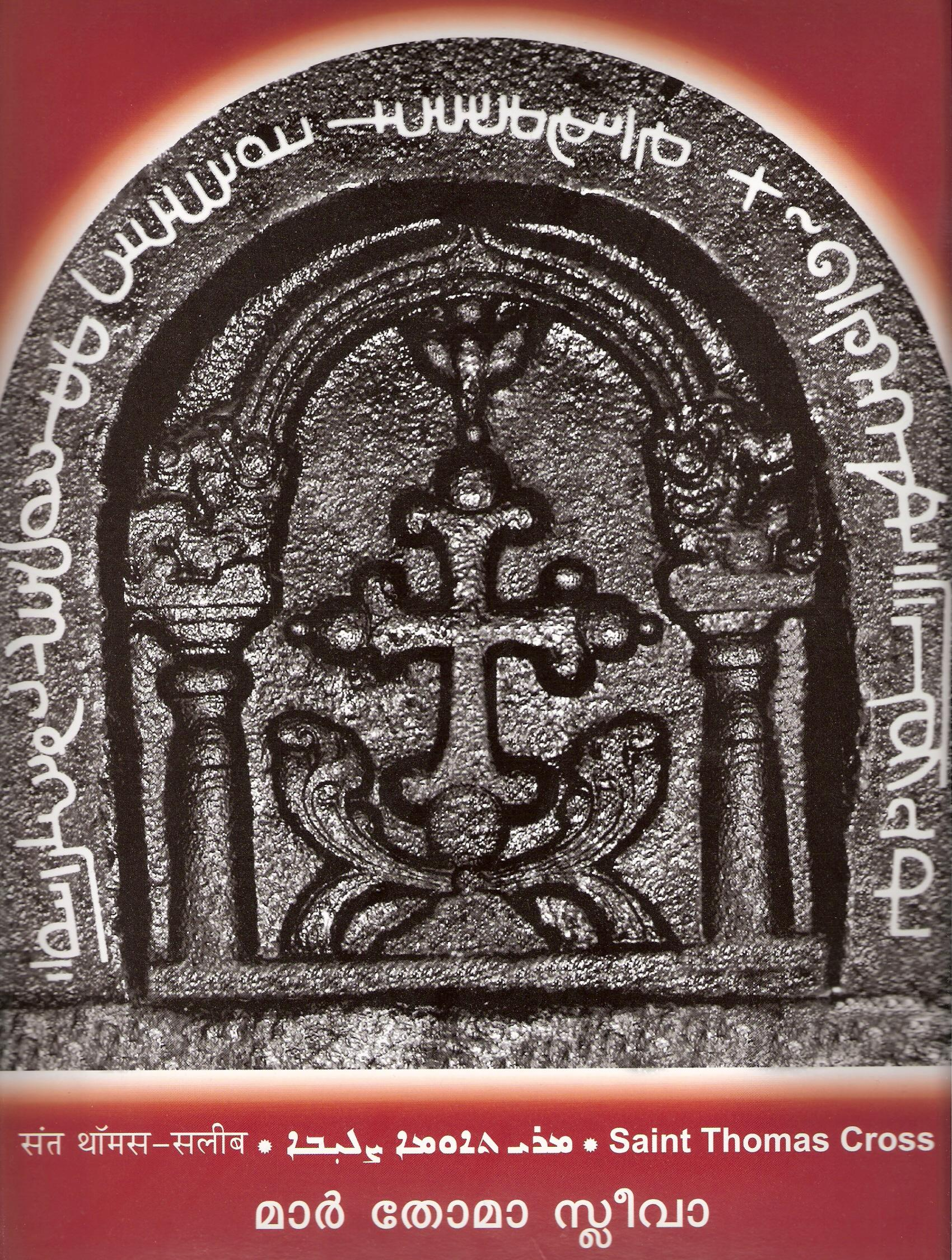 Saint Thomas Cross, Mar Thoma Cross, Mar Thoma Sliba- A Religio