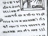 codex rohonczi pagina 1671 200x150 Misterul CODEXULUI ROHONCZI: un fals sau limba scrisa a dacilor? (VIDEO)