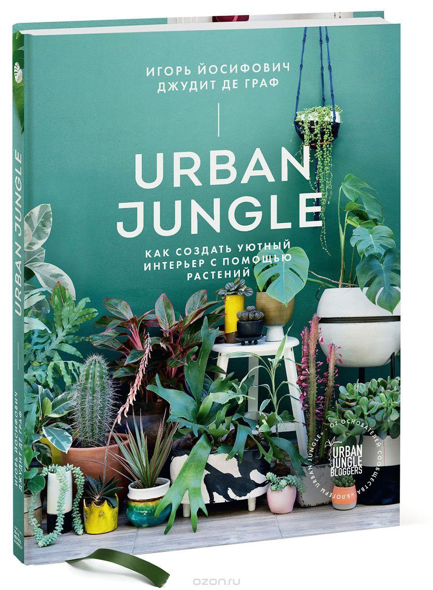 «Urban Jungle. Как создать уютный интерьер с помощью растений»