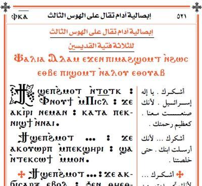 Calendario Copto.Ti Ringrazio Perche Hai Inviato Tuo Figlio Per Salvarci