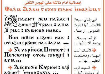 Calendario Copto.Santa Trinita Abbi Compassione Di Noi Inno Copto Di