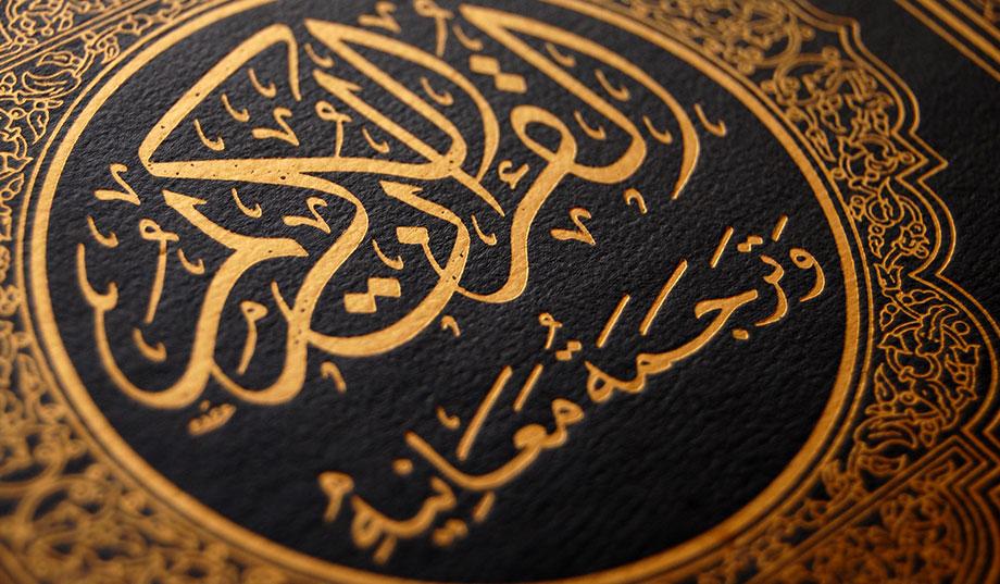 Muslim teaching on homosexuality