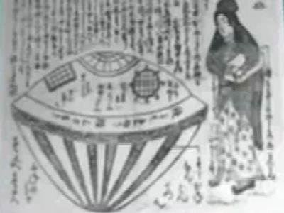 https://i2.wp.com/www.nationalufocenter.com/artman/uploads/japufo1803disc.jpg