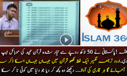 A Pakistani Has Launched a Brilliant Application of Quran 360