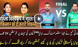 Indian Media Report On Pak VS Ind Match