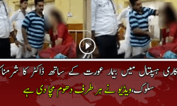 Doctor misbehaving with a woman in Govt. Hospital
