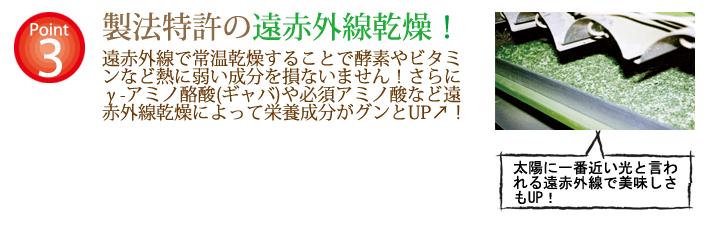 青汁についてpoint3