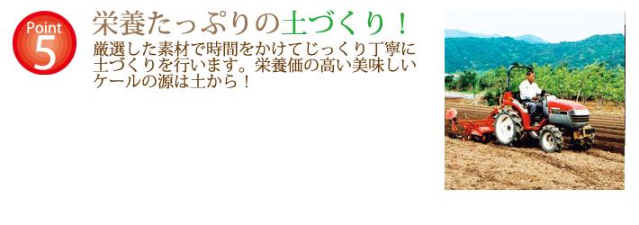 about_aojiru_5