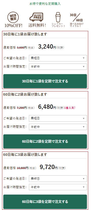 定期購入の注文方法STEP1