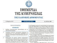 - kodikas deontologias ilektonikou emporiou 2017 nomos apo et 300x229 - Κώδικας Δεοντολογίας Ηλεκτρονικού Εμπορίου