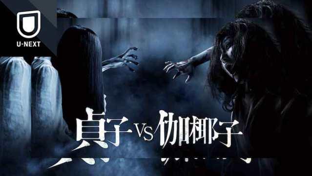 貞子vs伽椰子2 結末 動画 続編 どっちが勝った 動画 キャスト ギャグ ひどい 感想 なんj