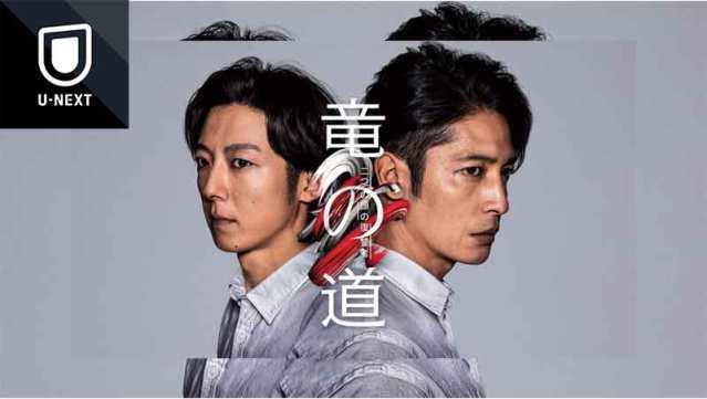 竜の道 二つの顔の復讐者 ウロボロス ドラマキャスト 主題歌 あらすじ 原作 キャスト