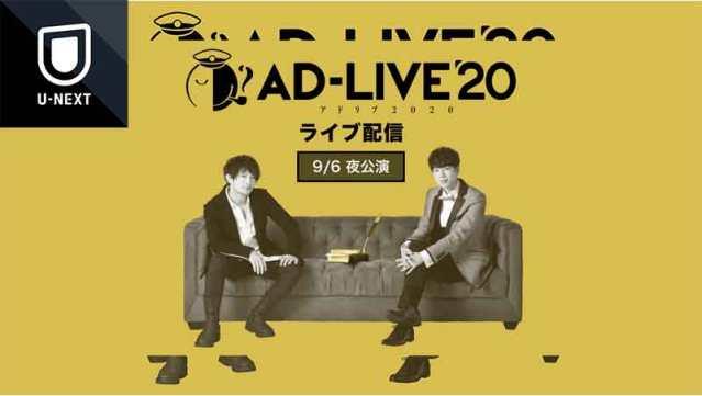 AD-LIVE 2020 ライブ配信 9/6 夜公演 アドリブライブ dvd 出演者 チケット キャスト アドリブ ライブビューイング