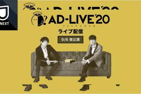 AD-LIVE 2020 ライブ配信 9/13 夜公演 アドリブライブ dvd 出演者 チケット キャスト アドリブ ライブビューイング