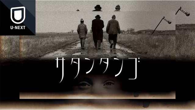 サタンタンゴ DVD 上映館 レンタル 小説 猫 あらすじ 原作 感想 大阪