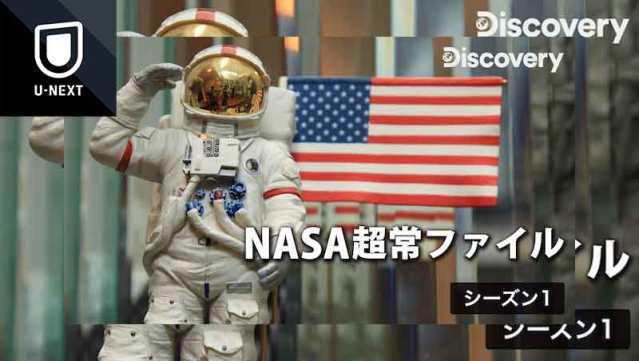 NASA超常ファイル シーズン1 を今すぐ視聴できます。