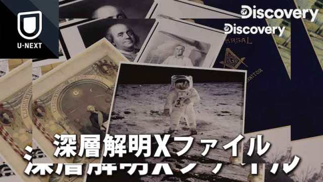 深層解明Xファイル ドキュメンタリー/教養 フリーメイソン