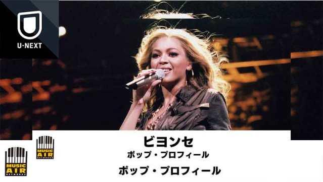 ビヨンセ:ポップ・プロフィール アルバム総セールス1億枚を超える現代のスーパースター、ビヨンセの軌跡を辿ったドキュメンタリー。(2012年制作)