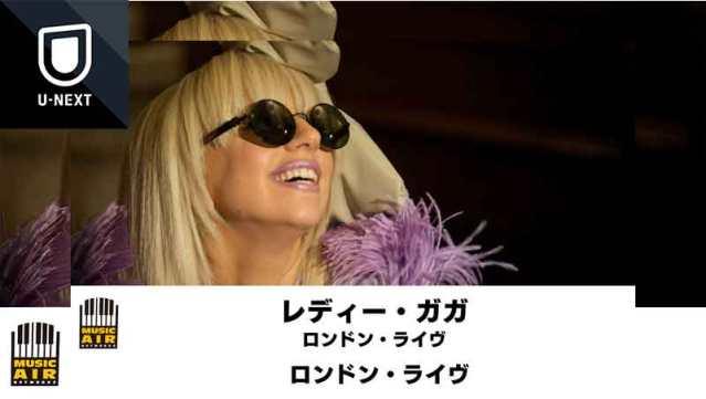 レディー・ガガ:ロンドン・ライヴ 動画視聴ならU-NEXT<ユーネクスト> レディー・ガガ(英: Lady Gaga)[6](本名:ステファニー・ジョアン・アンジェリーナ・ジャーマノッタ 英:Stefani Joanne Angelina Germanotta、世界的アーティスト、レディー・ガガが2009年にロンドンで行ったスペシャル・ライヴ&トークをお送りします。初々しくも、才能と可能性が随所から感じられる2009年当時の彼女。他者の追随を許さないモンスターぶりは …