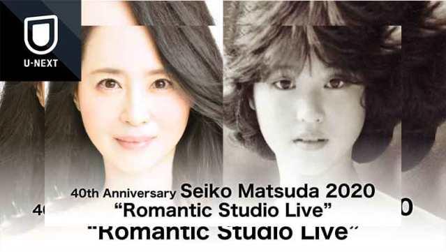 "40th Anniversary Seiko Matsuda 2020 ""Romantic Studio Live"" 動画視聴ならU-NEXT<ユーネクスト> 初ライブ配信『40th Anniversary Seiko Matsuda 2020 ""Romantic Studio Live""』 日時:10月3日(土)20:00~ チケット料金:4,000円(税込)"