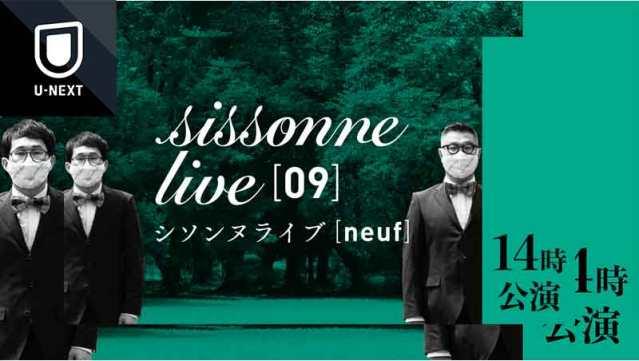 シソンヌライブ[neuf] 14時公演 動画視聴ならU-NEXT<ユーネクスト> シソンヌによる『シソンヌライブ[neuf]』をU-NEXTで生配信決定