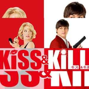 キス&キル 旅行先でとある女性と運命的な恋に落ちスピード結婚を果たした若い男が、元CIAのすご腕エージェント