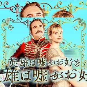 映画『英雄は嘘がお好き』 ネタバレ amazon ジャン デュジャルダン 2011 ノエミメルラン