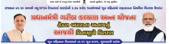 June Month Food Distribution System For Rashan Card Holder 2021